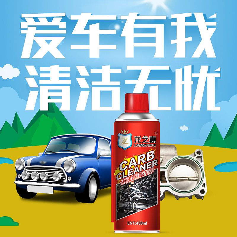 Advanced cleaning agent car carburetor cleaner throttle cleaner motorcycle  injectors in addition to carbon