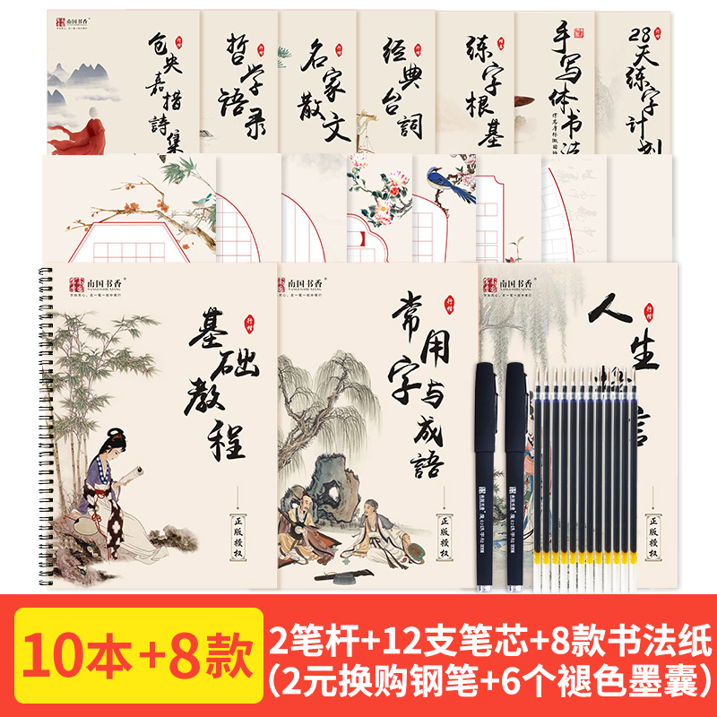 Junior high school students'pens and hard pens are used repeatedly to  imitate scripts  Beginners, boys and girls, adolescent calligraphy board  with