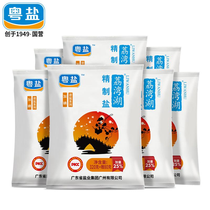 【粤盐】荔湾湖加碘精制盐400g*7袋