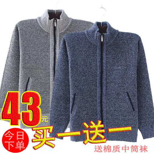 Middle-aged male models plus thick velvet cardigan jacket elderly father warm winter zipper sweater coat