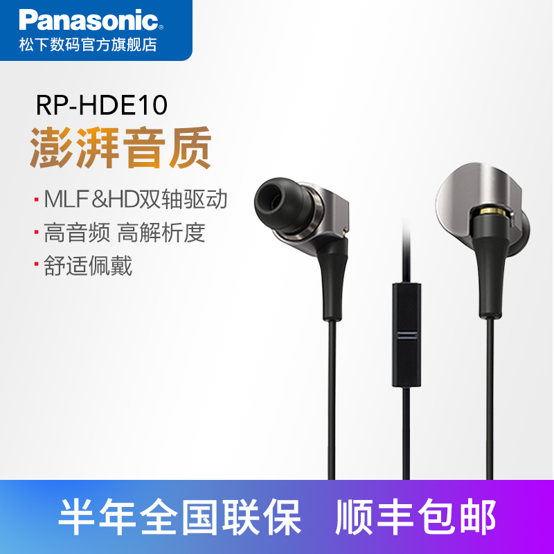 Panasonic hde10 high-resolution dynamic ring in-ear headphones headset  earbuds Hi-Res 8211dae69d