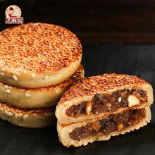 520gx3网红手工小零食芝麻饼
