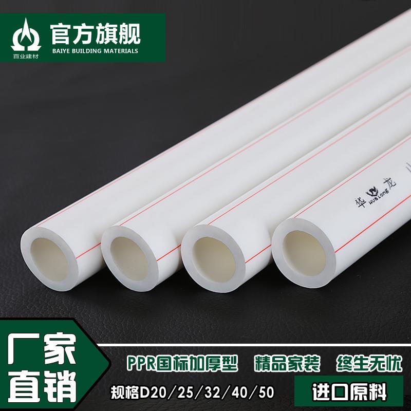 Оригинал [ PPR冷热水管管件配件4分20 6分25 1寸32水管接头热熔管材]