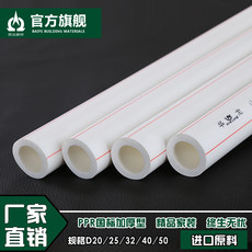 Authentic PPR pipe hot and cold water pipe 20 pipe fittings 4 minutes 6 minutes 25 hot water for household linker