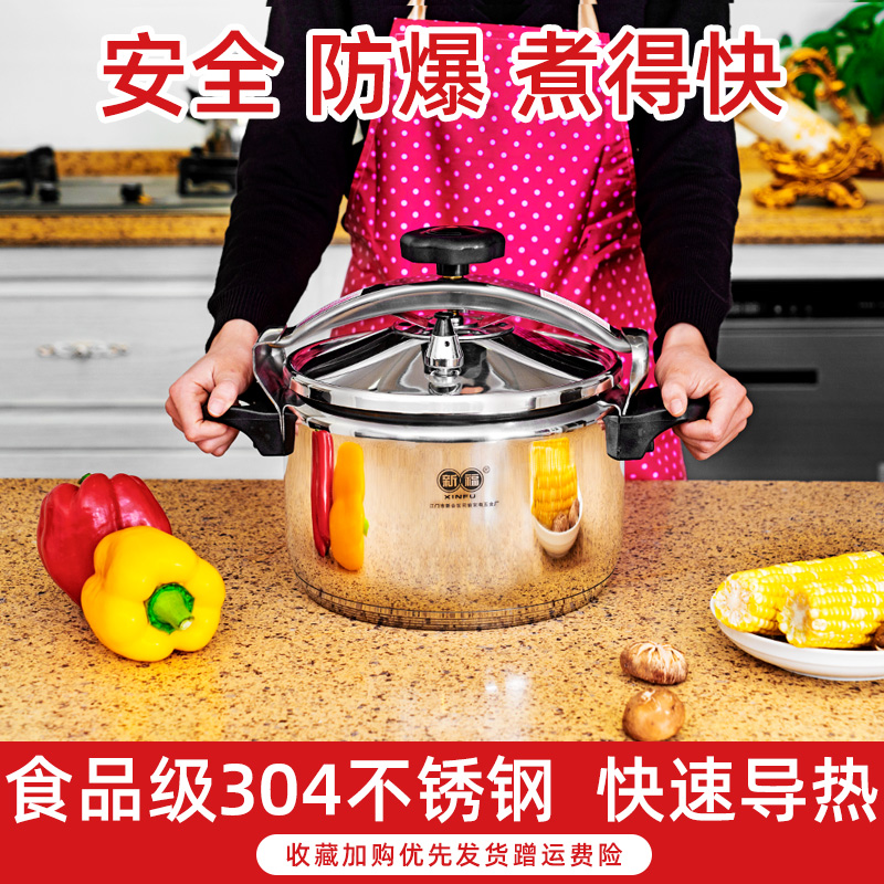 New FU Pressure Cooker home gas induction cooker General outdoor portable camping stainless steel explosion-proof small pressure cooker