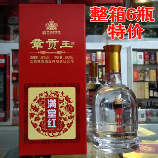 Jiangxi Zhanggong Wang Wine 38% Full House Red Full Box Six Bottles of Luzhou-flavored Ganzhou Zhanggong Wine Wedding Banquet Wine