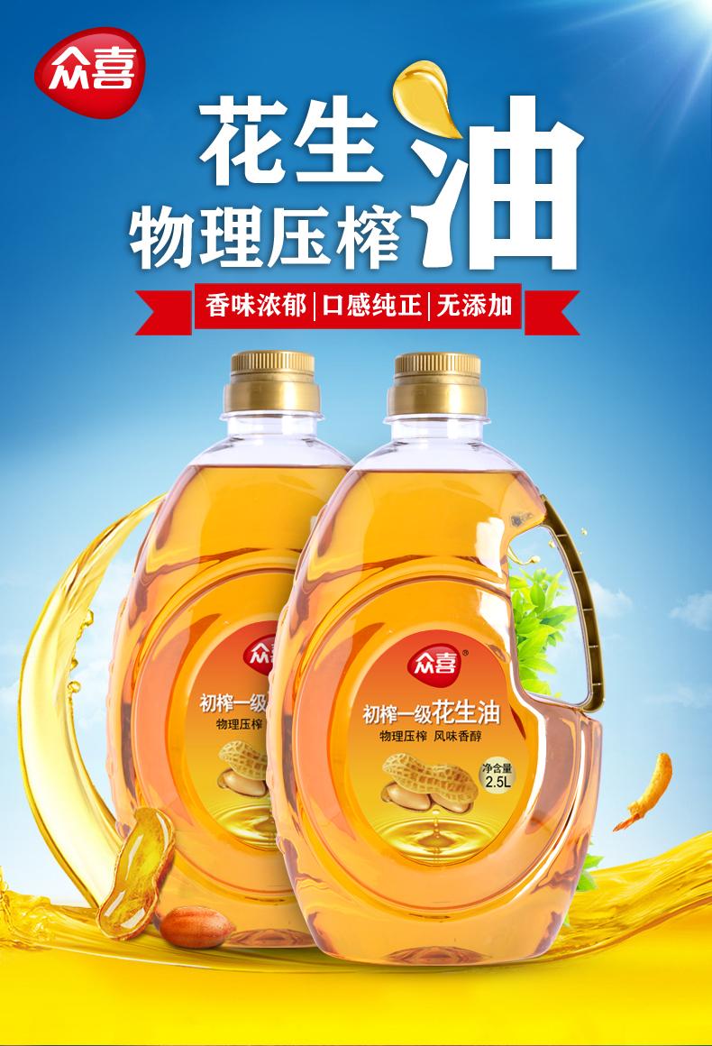 众喜 物理压榨 一级花生油 2.5L*2瓶  天猫优惠券折后¥99包邮(¥139-40)