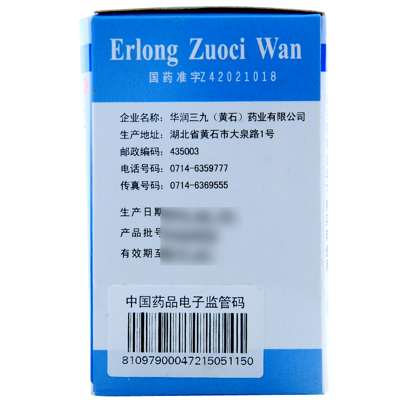 999 deafness Zuoci pill 60g liver and kidney yin deficiency tinnitus ear  dizziness dizziness nourishing liver and kidney