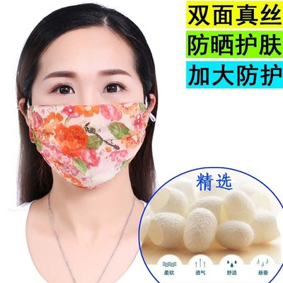 Sunscreen silk mask female silkworm silk anti-UV wearing glasses special anti-glasses breathable increase summer thin section