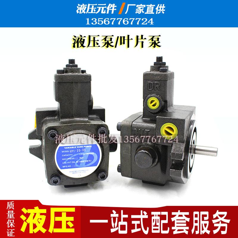 VP-20/12/15-FA3/A2/A1油泵VP20-70 变量叶片泵VPV1-20-35/55-10
