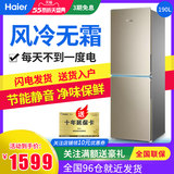 Haier / Haier refrigerator double door two air-cooled frost small household 190 liters energy-saving refrigerator freezing