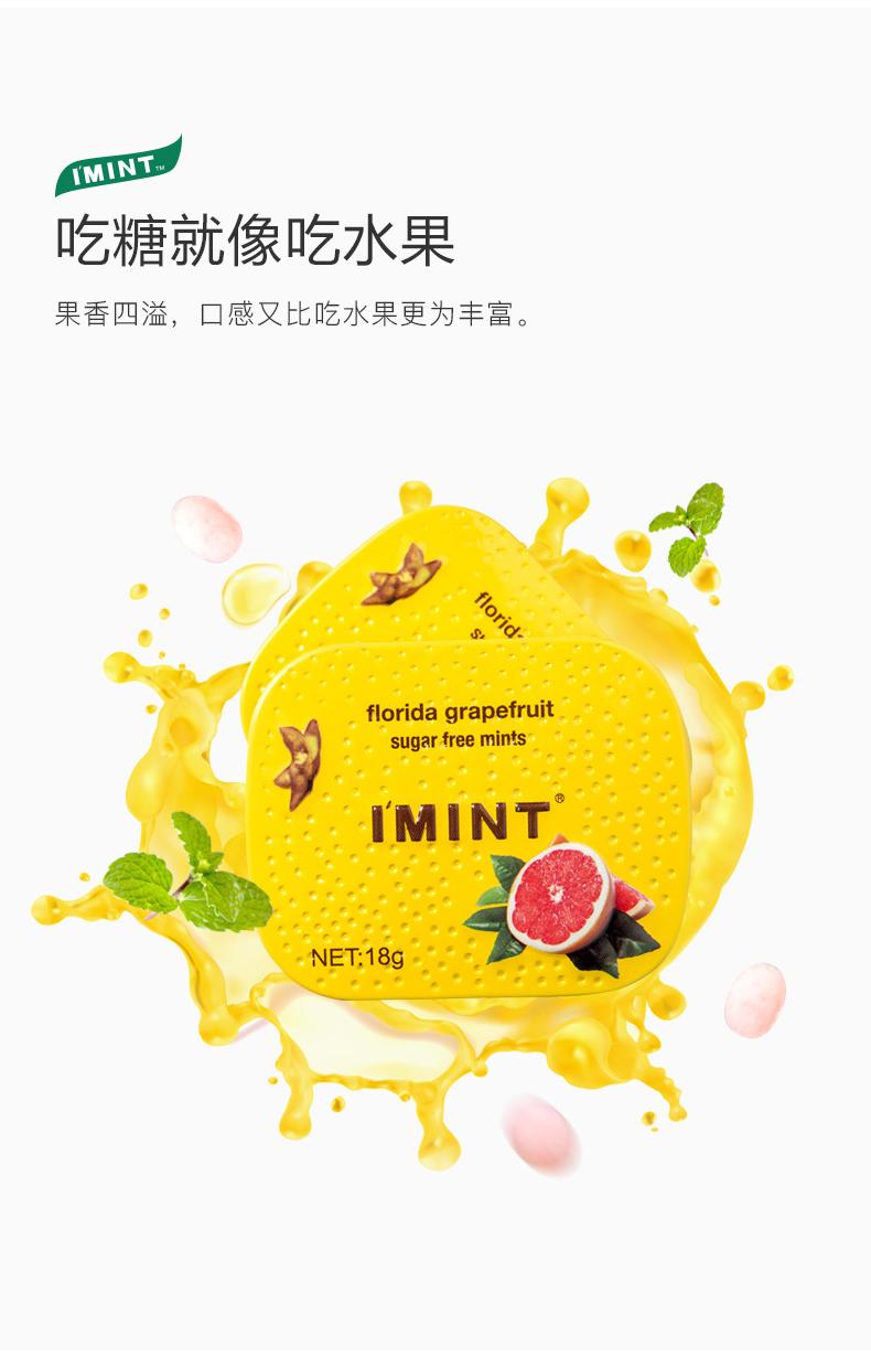 【薇娅推荐】IMINT网红无糖薄荷糖6盒5