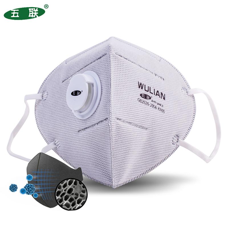 【五联】9501V防雾霾防流感口罩3只