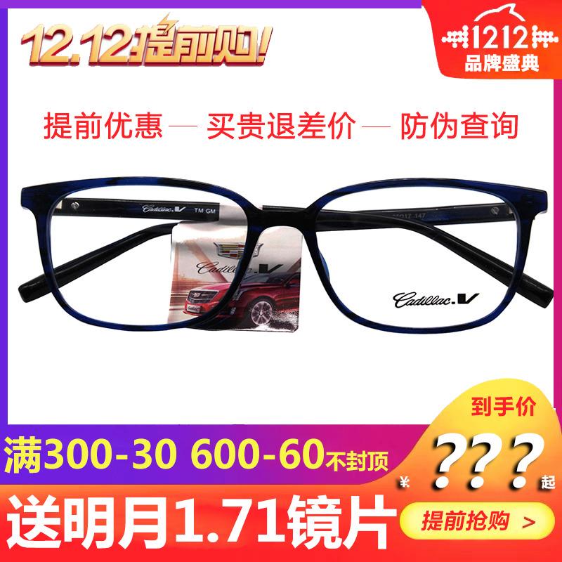 2018新款凯迪拉克眼镜架板材眼镜全框近视镜架时尚男女眼镜C1116J