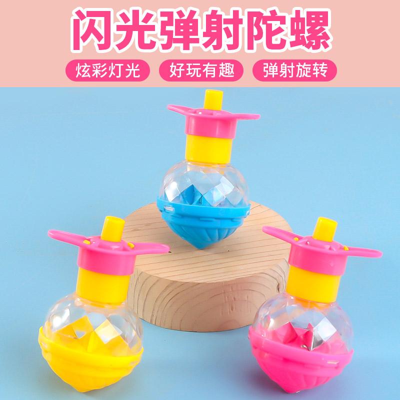 发光陀螺玩具怀旧儿童复古旋转弹射陀螺水晶陀螺幼儿园小礼物礼品