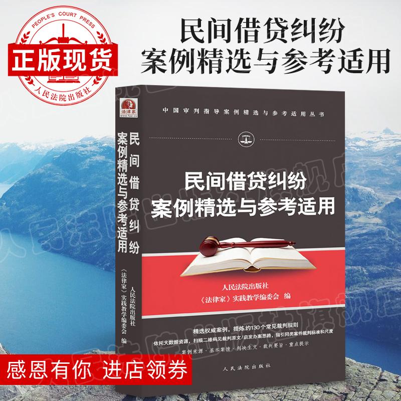 案例审判实务案例办案与指导适用中国借贷参考法官办案思路纠纷民间书籍裁判精选法律规则律师人民法院出版社