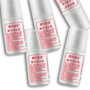 【3瓶装】美白祛斑维生素E乳膏