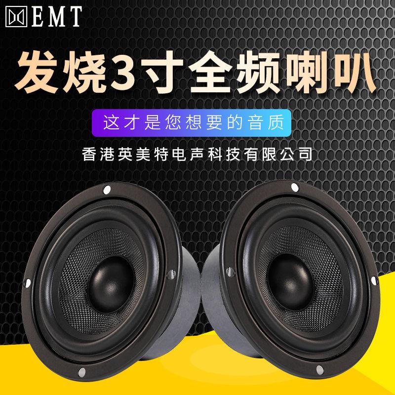 3寸全频喇叭4寸5寸全频扬声器发烧hifi低音音箱3寸喇叭喇叭
