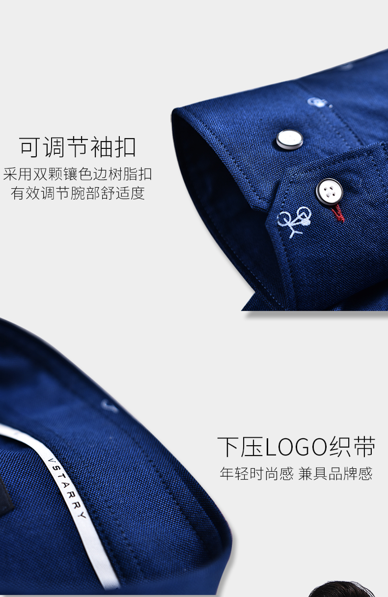 Vstarry 男士精梳棉 日系修身多款式衬衫 图6