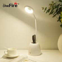 【onefire万火】带笔筒护眼台灯