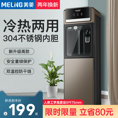 Meiling Drinking Water Vehicle Fortress Hot and Hot Home Office Automatic New Intelligent Energy Saving Ice Water Temperature Swipening Machine