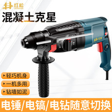 Hongsong light electric hammer electric pick drill three-purpose multi-function high-power household tools industry grade concrete impact drill