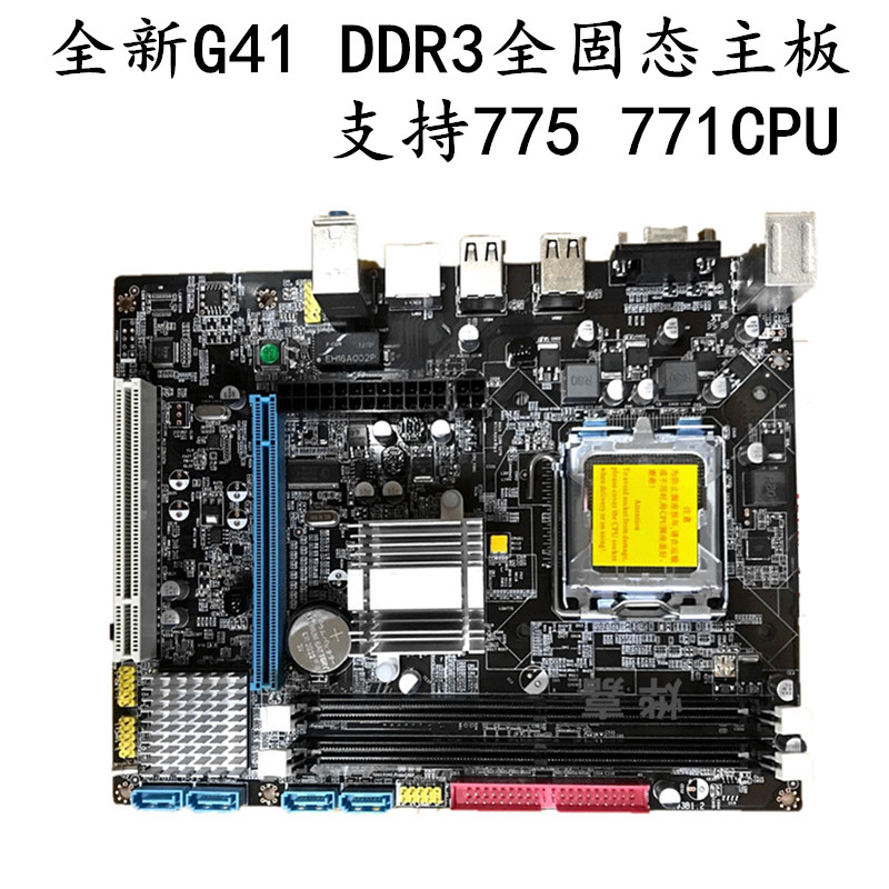 全新全固态G41-775针DDR3电脑主板  至强771主板 酷睿双核四核CPU