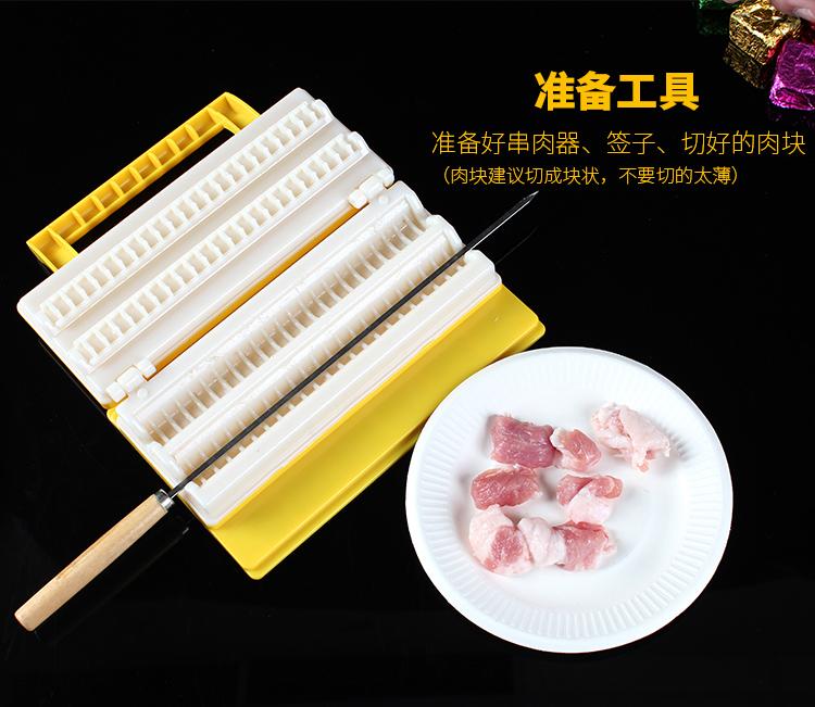 烧烤手动穿串神器工具羊肉串穿肉器穿串机串串签子烤串自动串肉器详细照片