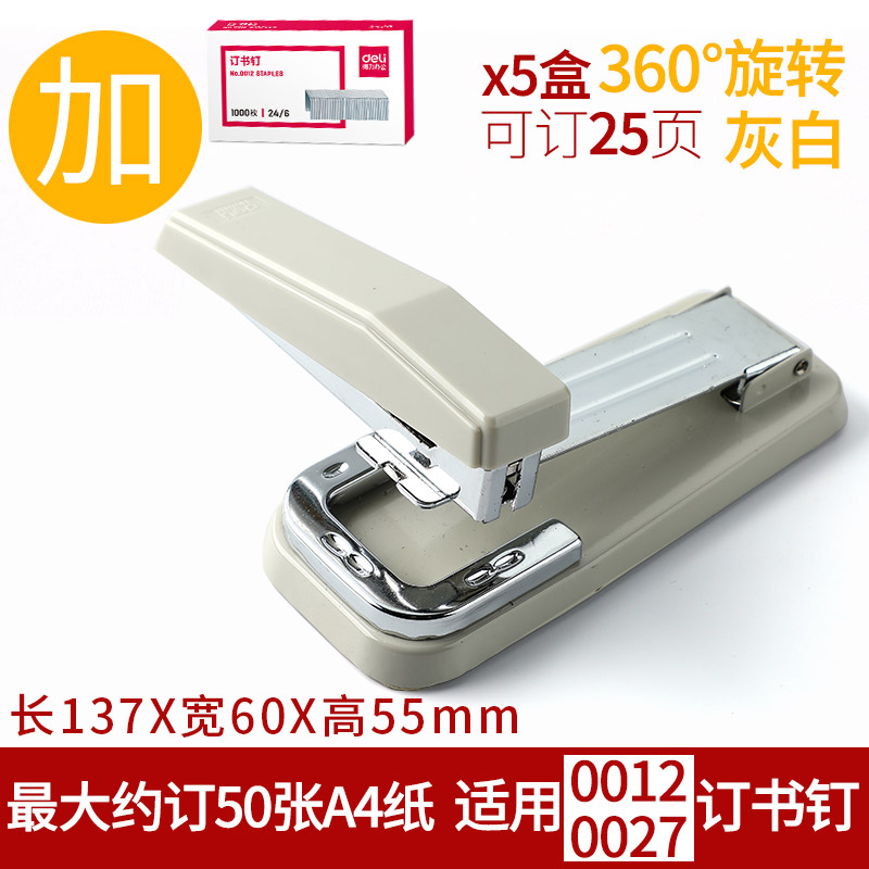Stapler Gray +5 Boxes Can Order 25 Pages Of Staples