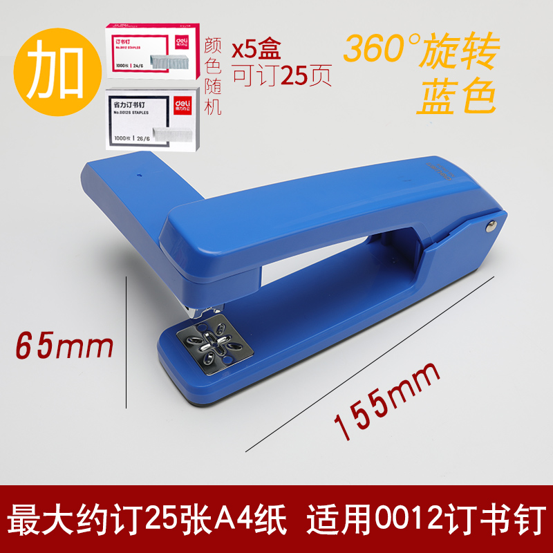 Labor-saving Stapler Blue +5 Boxes Can Order 25-page Staples