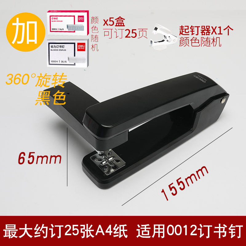 Labor-saving Stapler Black +5 Box Can Be Ordered 25 Pages Staples +1 Nail Remover