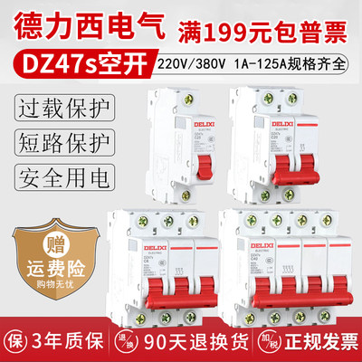 Delixi air switch 2P household 63a circuit breaker 1P small air switch 32a total switch 40a three-phase 3P