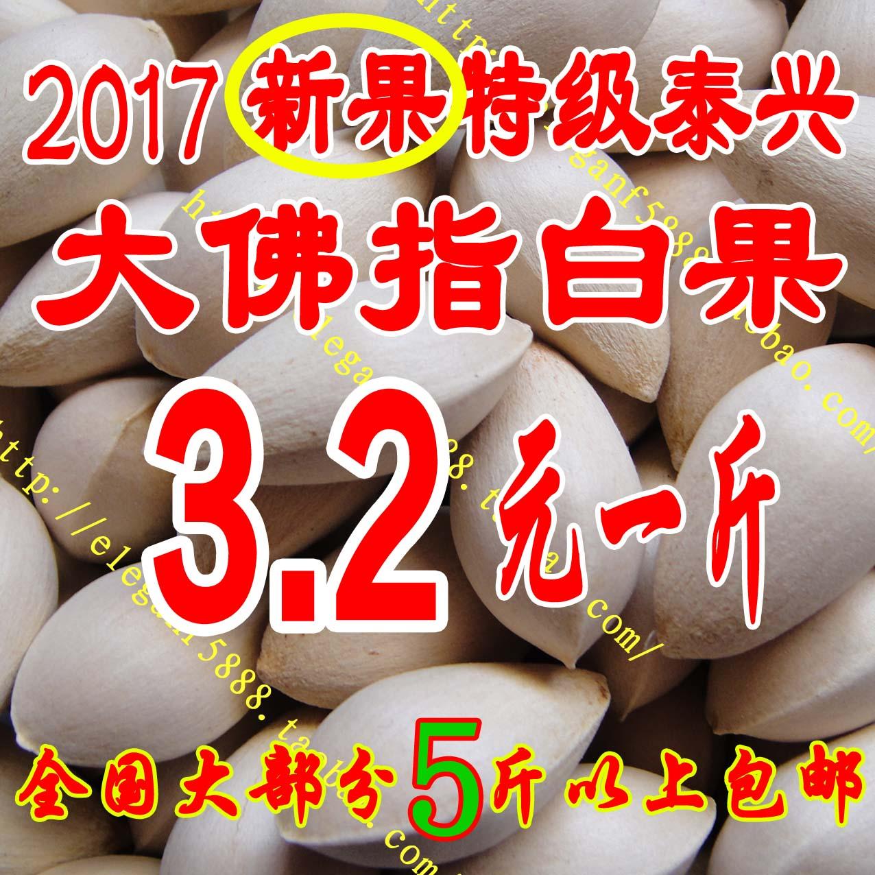 2017 свежий специальная марка тайский интерес будда палец сырье белый фрукты серебро абрикос фрукты ( обеспечение качества ● отдавать рецепт )5 джин пакет mail