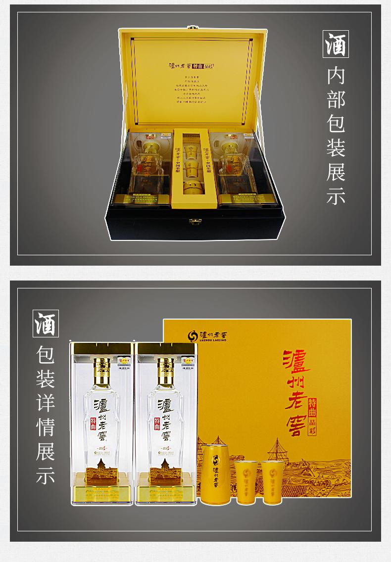 泸州老窖 特曲晶彩 52度浓香型白酒 500ml*2瓶礼盒装 图7