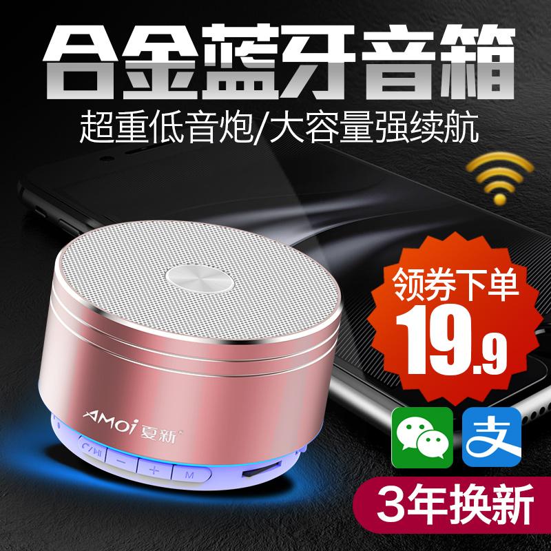 Amoi/夏新 K2无线蓝牙小音箱重低音炮小钢炮手机外放迷你小音响便携式插卡户外音箱