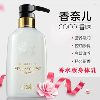 Coco Perfume Body Lotion Moisturizing Body Lotion Moisturizing Body Moisturizing Body Long Lasting Fragrance Female Peeling Chicken