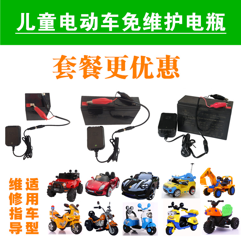 Children electric car and motorcycle battery Universal 6v12v6 Volt Battery Charger stroller Beetle