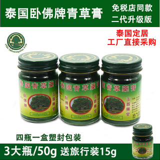 Thai herbal cream Reclining Buddha brand genuine 50g anti-mosquito repellent antipruritic green ointment original purchase to send 15g vial