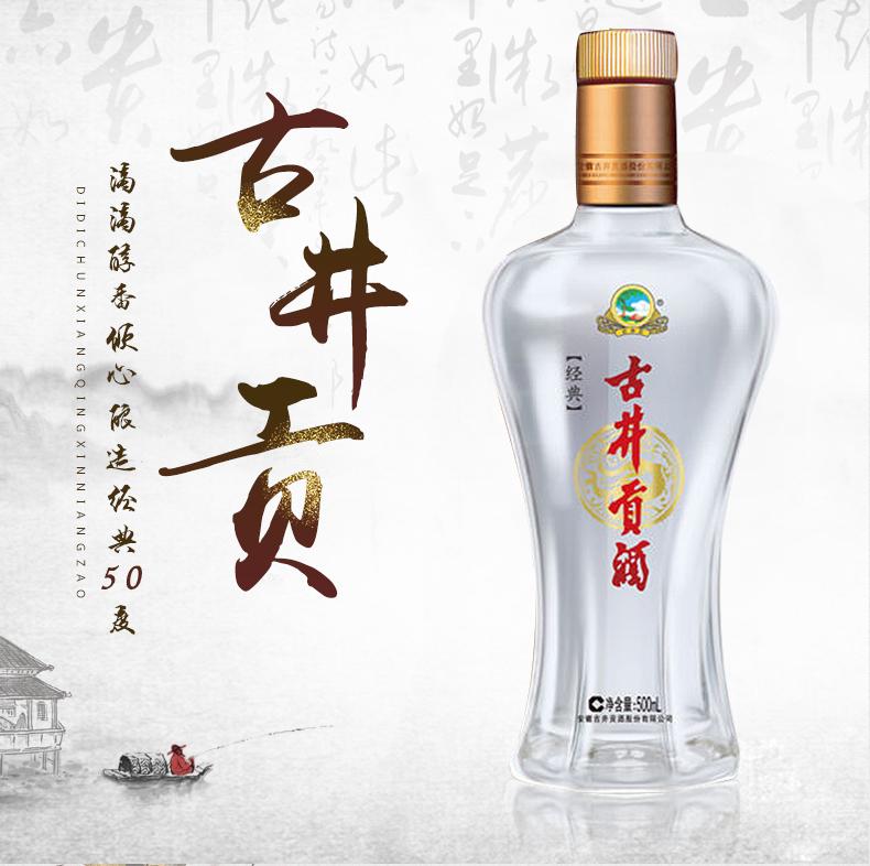天猫超市 古井贡酒 经典50度 浓香型白酒 500ml*6瓶 190元礼遇价 折合31.7元/瓶