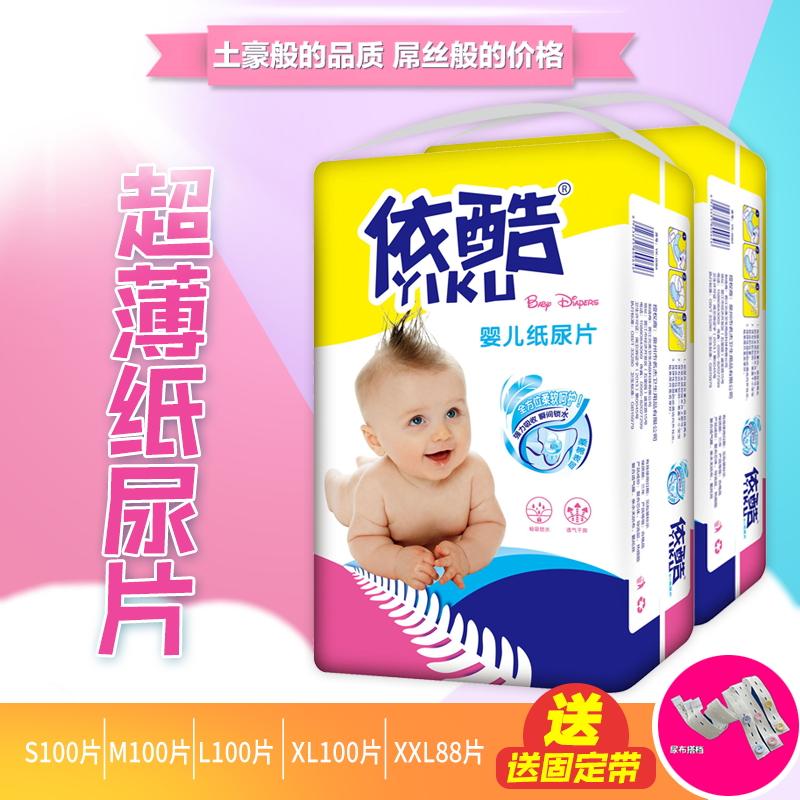 依酷超薄透气婴儿纸尿片宝宝尿不湿s码100片mlxlxxl非简装纸尿裤