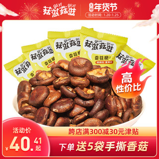 Mushrooms, mushrooms, dried mushrooms, crispy instant fruits and vegetables, crispy mushrooms, dried vegetables, dried casual snacks, and fruits exclusive