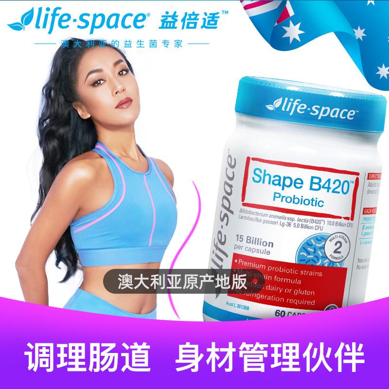 澳洲lifespaceB420益生菌肠胃调理大人肠道吉克隽逸同款60粒