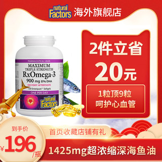 Canadian deep-sea fish oil 1425mg highly concentrated soft capsule omega 3 omega3 health care products for middle-aged and elderly people
