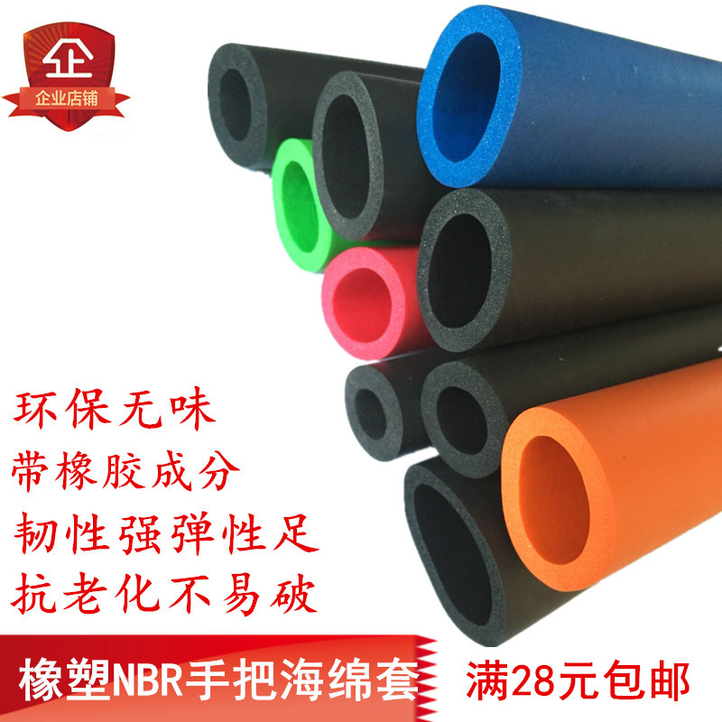 Rubber NBR colored sponge foam pipe insulation fitness a mechanical hand to  protect the pipe anti-collision foam cotton jacket
