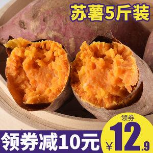 山东苏薯糖心红心5斤新鲜香甜蜜薯农家自种超甜地瓜蔬菜批发包邮