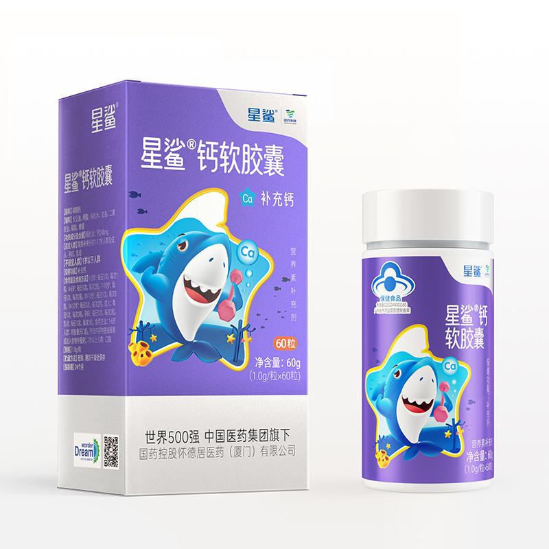 星鲨钙液体钙60粒碳酸钙补钙婴幼儿青少年儿童孕妇钙片