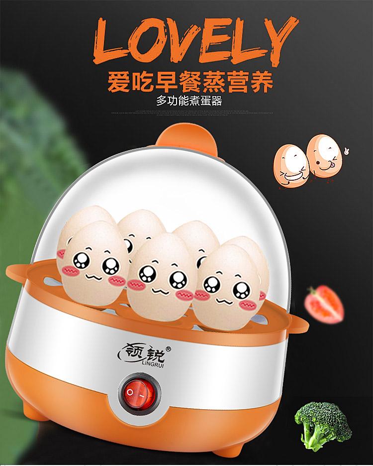 煮蛋器 全自動斷電家用小型單層蒸雞蛋神器