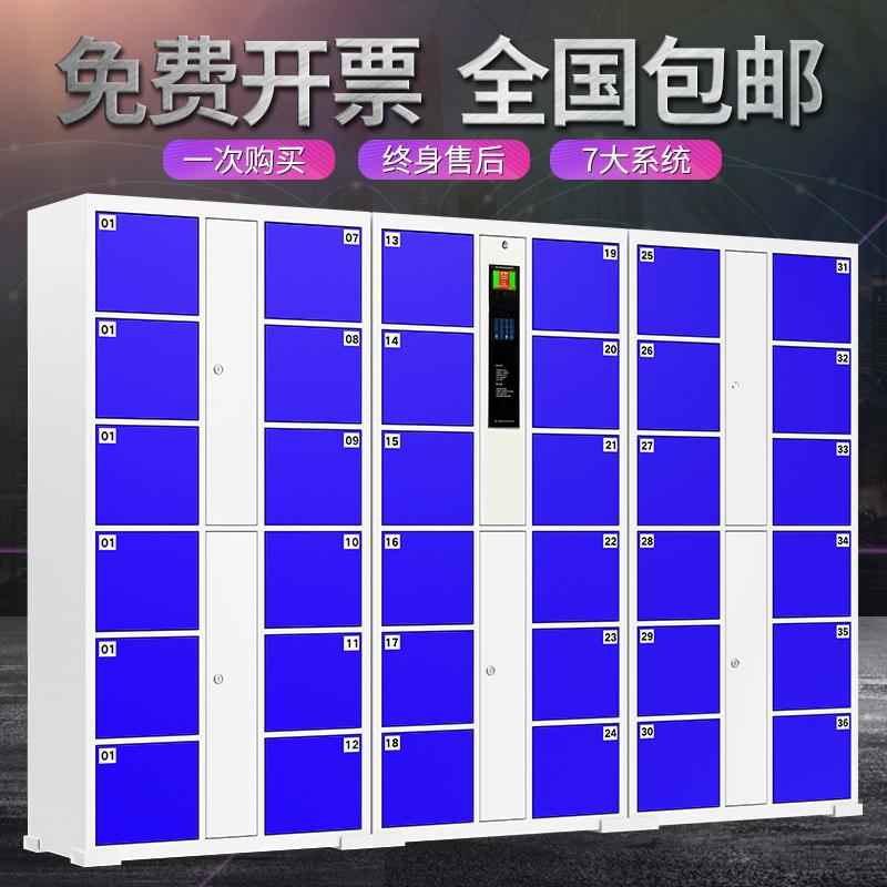 Supermarket electronic locker Shopping mall face recognition intelligent locker Mobile phone charging locker WeChat storage cabinet