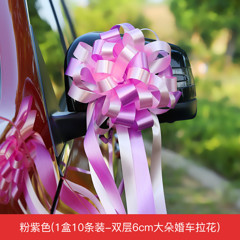 [9. PINK PURPLE] 1 BOX OF 10 STRIPS DOUBLE 6CM LARGE WEDDING CAR PULL FLOWERS