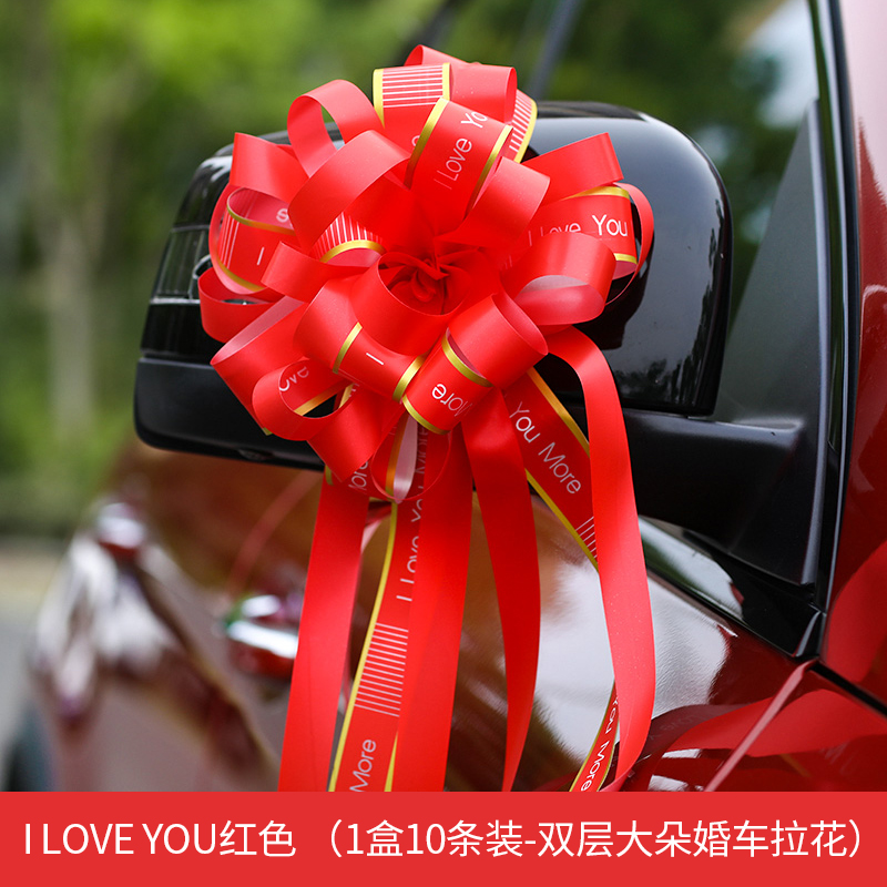 [4.ILOVEYOU RED] 1 BOX OF 10 STRIPS DOUBLE 6CM LARGE WEDDING CAR PULL FLOWERS